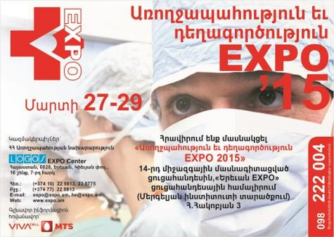 ARMEDTECHNICA in Health Service & Pharmacy Expo 2015
