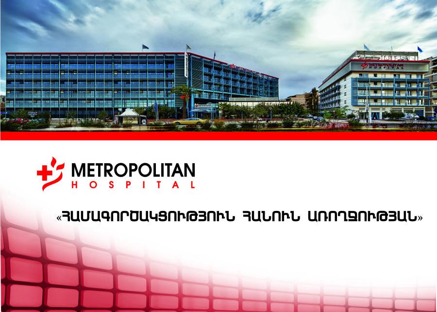 """""""Համագործակցություն հանուն առողջության"""" միջազգային կոնֆերանս"""